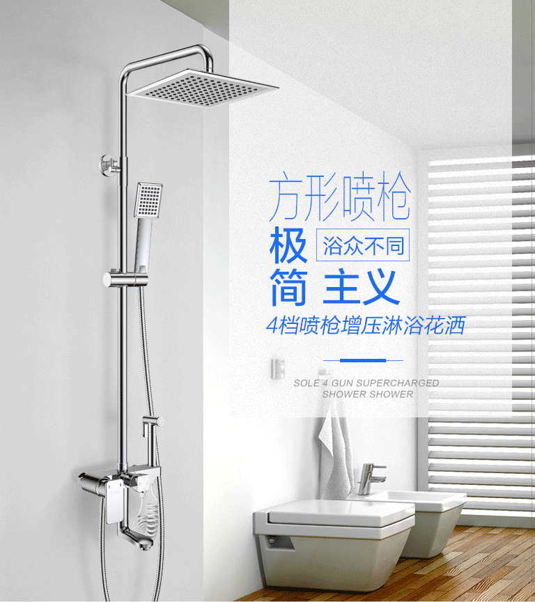 淋浴器ZLY-309