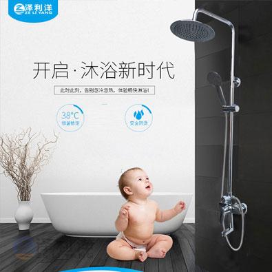 淋浴器zly-303